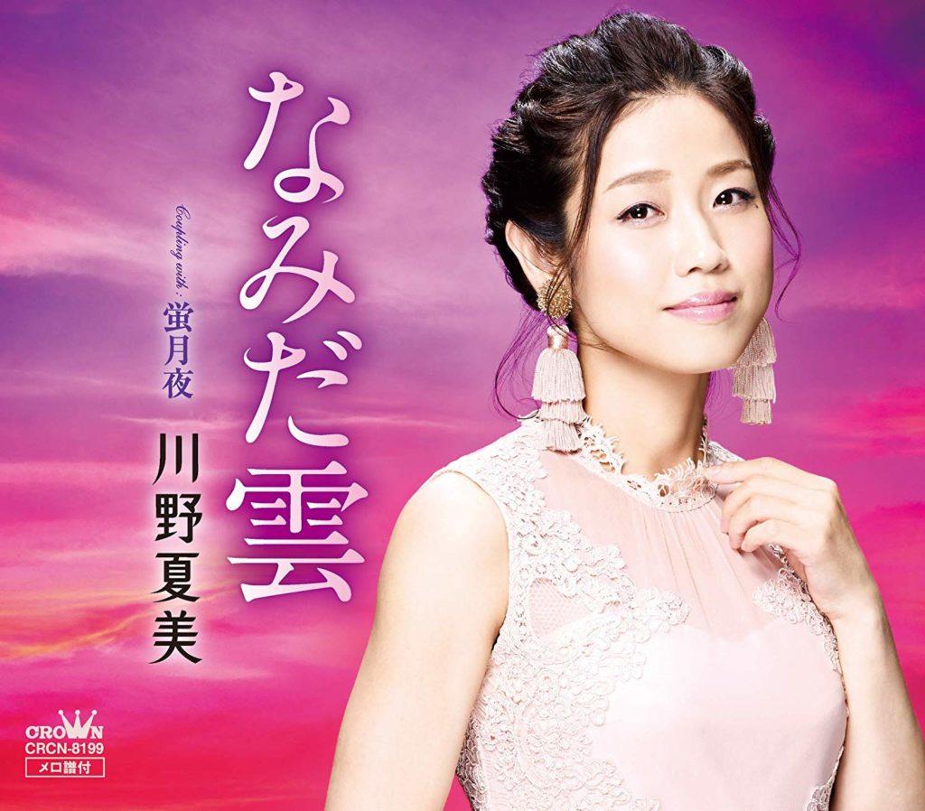 演歌歌手 川野夏美のプロフィール。結婚してる?子供は?コンサート ...