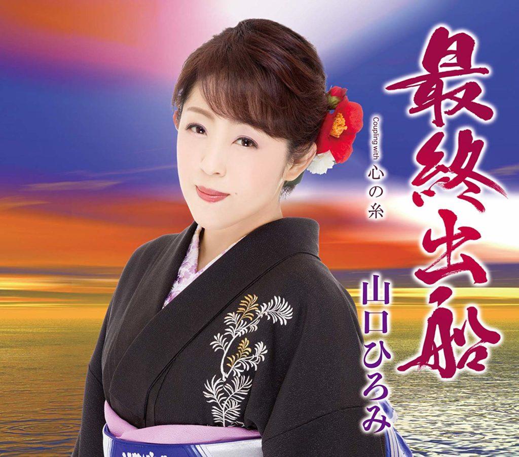 演歌歌手 山口ひろみのプロフィール。年齢は?結婚してる?新曲情報や ...