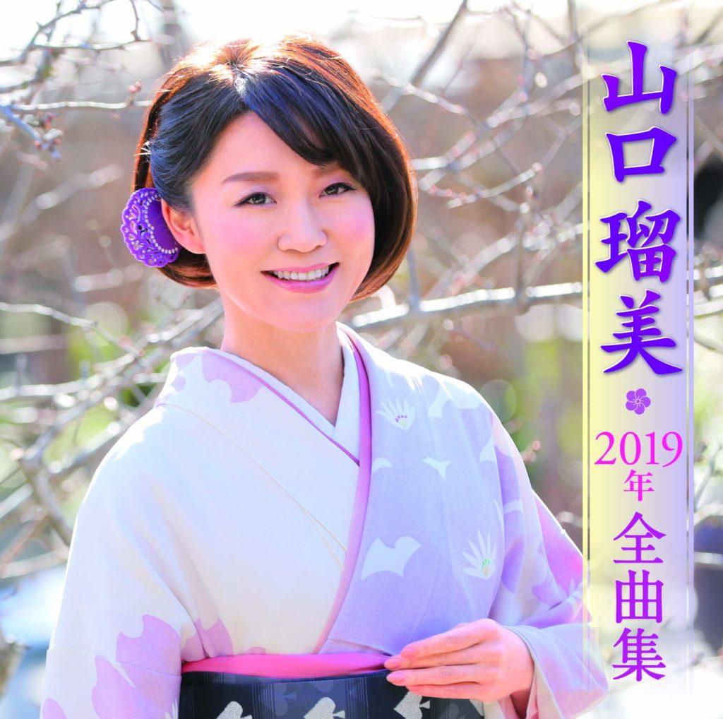 演歌歌手山口瑠美のプロフィール。年齢は?結婚してる