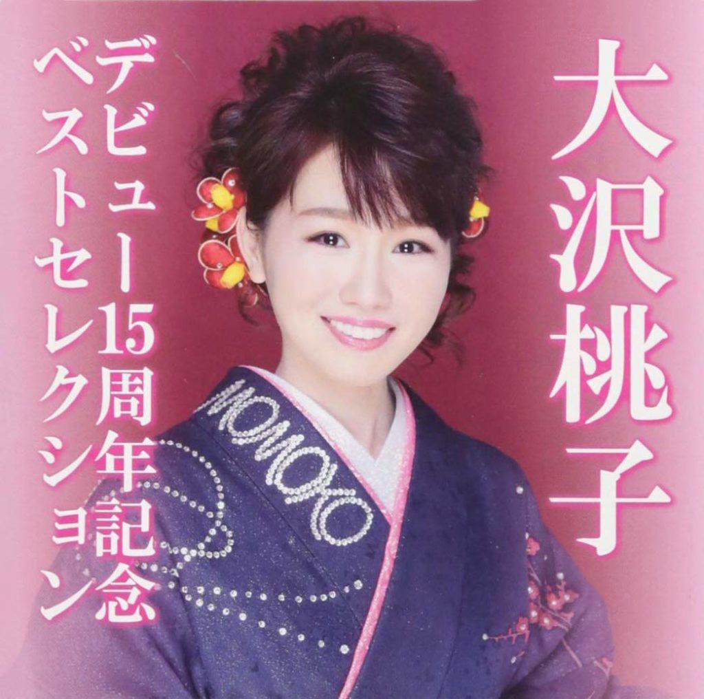 かわいい!演歌歌手大沢桃子のプロフィール。年齢や本名は ...