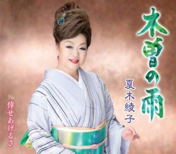 演歌歌手夏木綾子のプロフィール。結婚してる?年齢は?スケジュールや ...