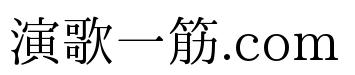 演歌一筋.com