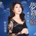 演歌歌手 野村美菜のプロフィール。彼氏・結婚は?スケジュール、性格や歌手としての評判など。